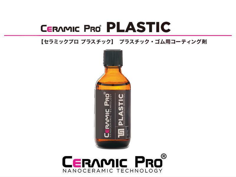 セラミックプロプラスチック