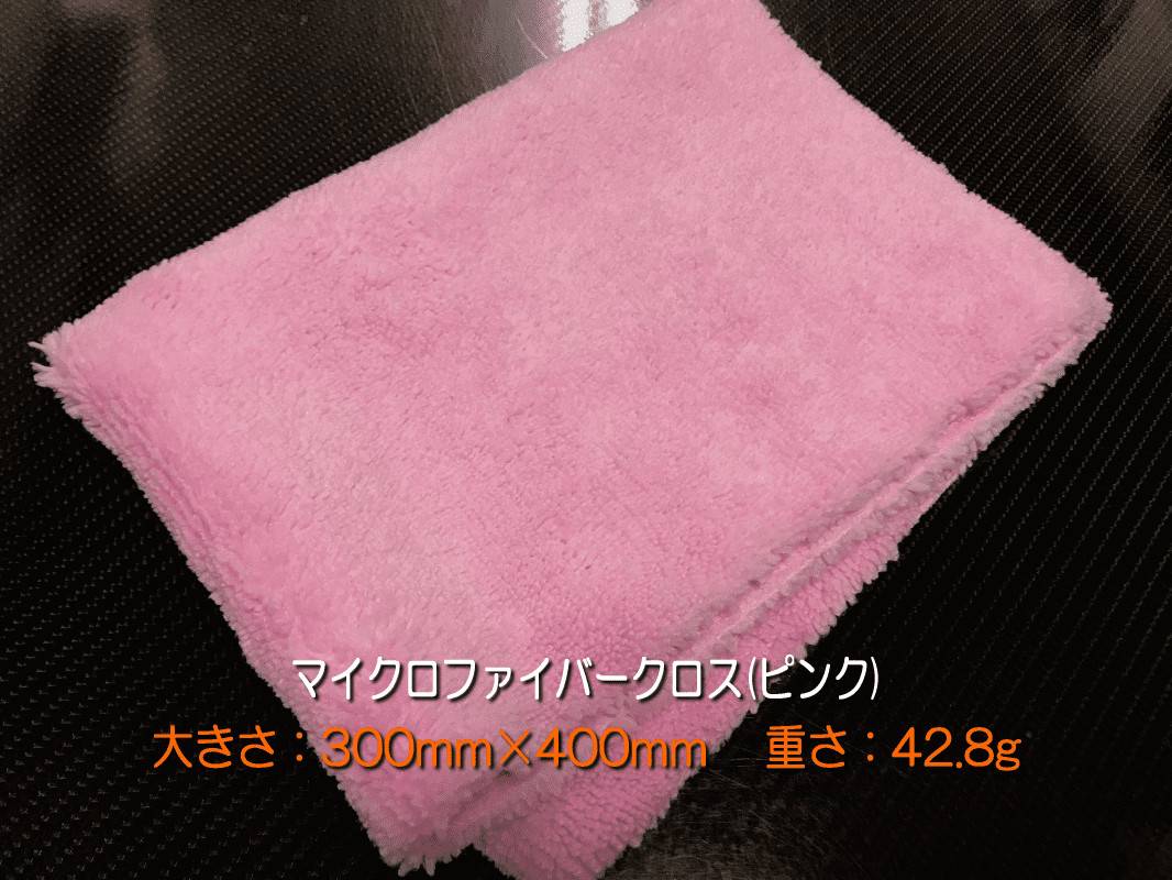 ピンクマイクロファイバークロス